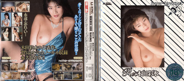 Cover [MKDV-106] Re:Ayami Kida