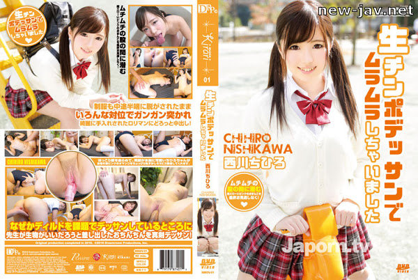 Cover [MMDV-01] KIRARI I was scrambled with raw cock dolls: Nishikawa Chihiro