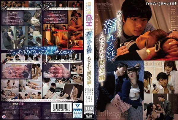 Cover [GRCH-268] Truly There Was A Wet Story ~ Twisted Relationship ~