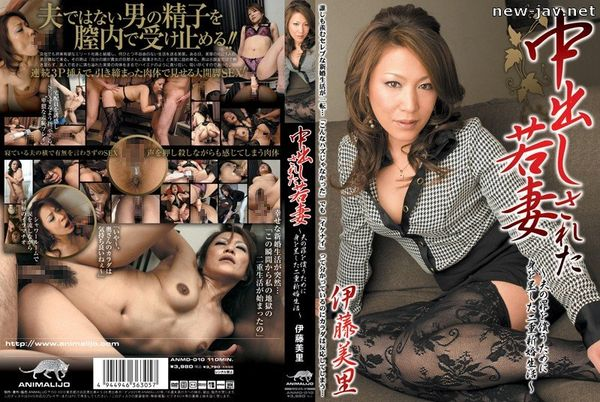 Cover [ANMD-010] Creampied Young Wife – New Wife Uses Body To Atone For Her Husband's Sins