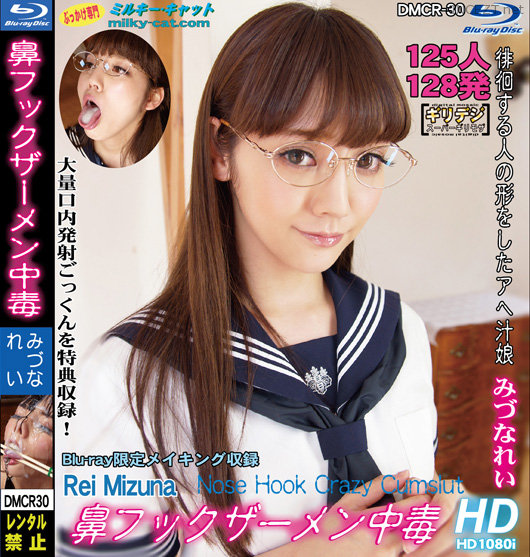 Cover DMC-30/DMCR-30 Nose Hook Crazy Cumslut Rei Mizuna