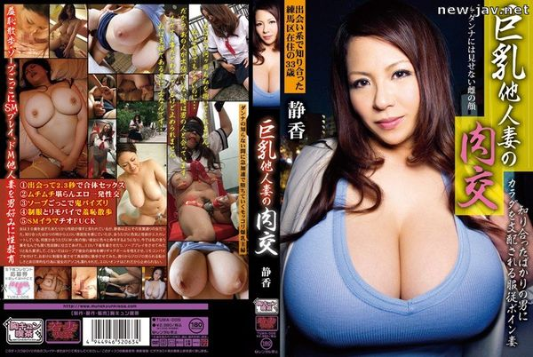 Cover [TUMA-005] Fucking a Big Titty Wife – Shizuka