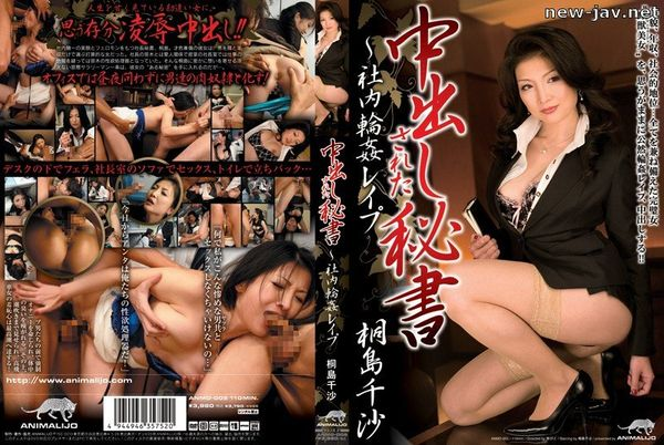 Cover [ANMD-005] Creampie Secretary: Office Gang Bang Humiliation (Chisa Kirishima)