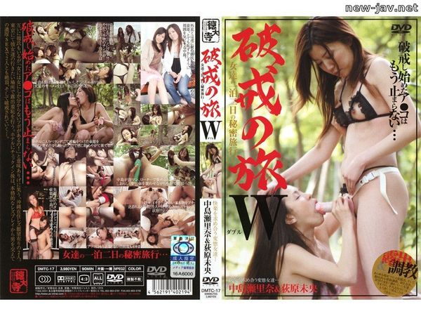 Cover [DMTC-17] Ogiwara Serina Nakajima W Mio Journey Of Transgression