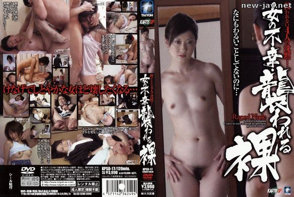 Cover [KPSD-17] The Assault And Violation Of A Woman's Bare Body