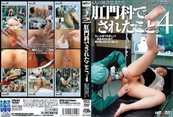 Cover [KPSD-04] What They Did to Me At the Proctologist vol. 4