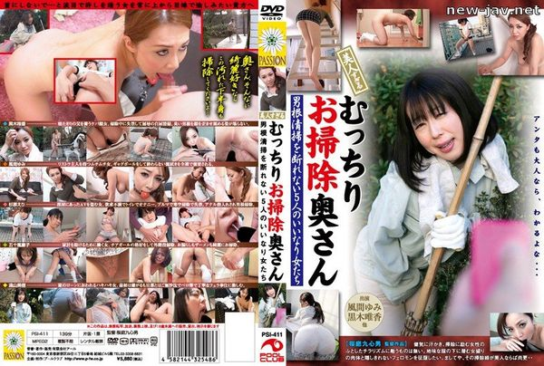 Cover [PSI-411] Too Pretty For Words Plump Cleaning Lady Housewife