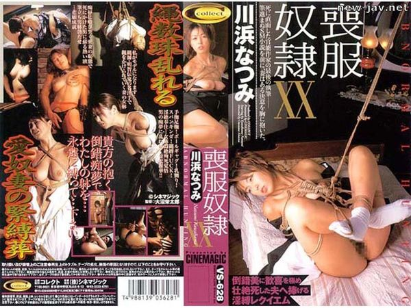 Cover [VS-628] Mourning Dress Slave 20 Natsumi Kawahama