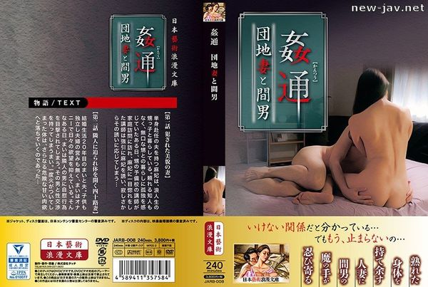 Cover [JARB-008] Adultery Complex Wife And A Man