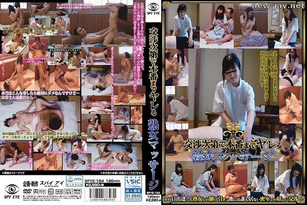 Cover [SPYE-184] Depending On The Negotiation Mature Female Massage Yale