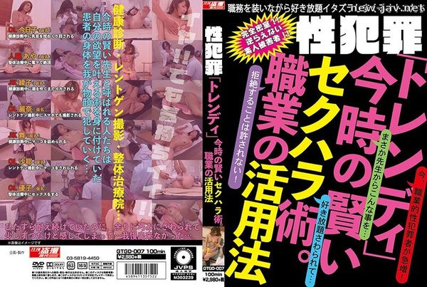 "Cover [GTGD-007] Sex Crime ""trendy"" The Wise Sexual Harassment Of The Time. Utilization Of Occupation"