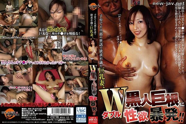 Cover [BKBK-023] Busty Wife, Frustrated With Caring For Mothers And Husband, W Sexual Exploitation On Black Cock! !