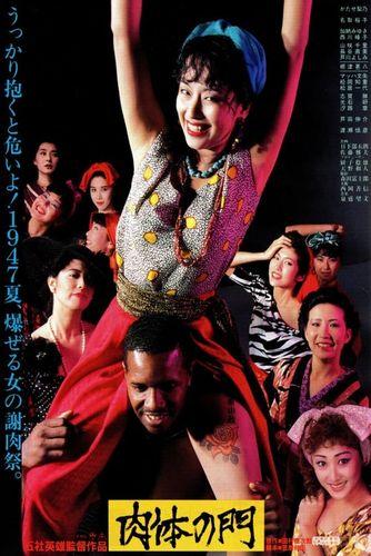 wgnsx1p8w34g Nikutai no mon (1988)