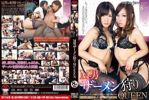 Cover [DMBA-159] M Man Semen Hunting QUEEN