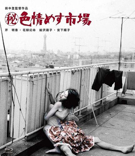 344x9hneamf6 (Maruhi) shikijo mesu ichiba (1974)