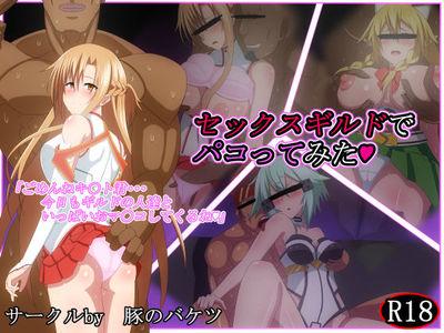 [Hentai CG] [Buta no Bucket (Marupuni)] Sex Guild de Pakotte mita (Sword Art Online) gokkun