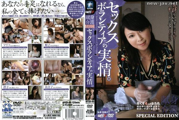 Cover [KPSD-06] The True Nature of the Sex Volunteer
