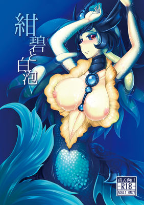 [Doujinshi] [GodBirdLOVE (Tanpopo Shunmaru)] Konpeki to Shiroawa (League of Legends) [English] [Digital] mermaid