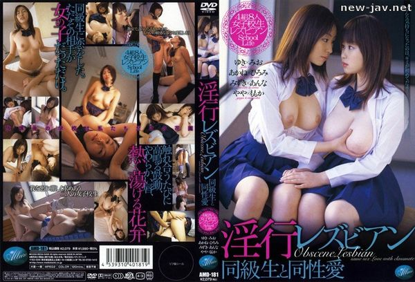 Cover [AMD-181] Obscene Lesbians. Lesbianism With A Classmate