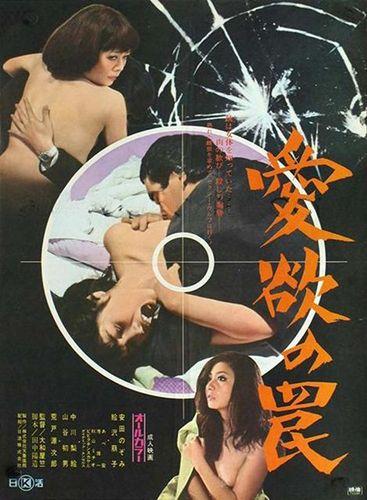 29lmkisynxhu Aiyoku no wana (1973)
