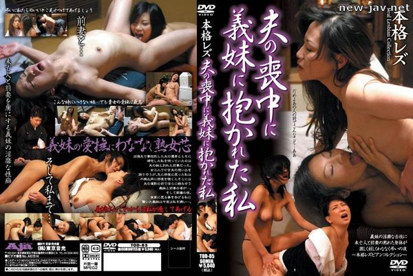 Cover [TOD-085] Card-Carrying Lesbians – Mourning Wife Comforted by Sister-in-Law
