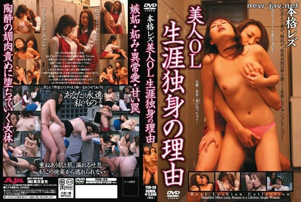 Cover [TOD-50] Card-Carrying Lesbians – Beautiful Office Ladies