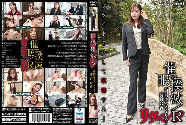 Cover [ANX-107] Eradicate Hypnosis / R – Proud Pride Mentor List – Aoi Yurika