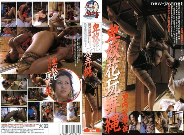 Cover [2341] Dirty Guys & Beautiful Flower in  Play – Sayaka Ikeuchi