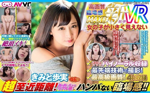Cover [AVVR-480]【VR】 If I Send A Message To The DM Of SNS, It Seems I Was Bored, It Seems I Was Bored, A Reply Came From A Sexy Actress