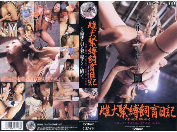 Cover [CJZ-02] Bitch Bondage Breeding Diary (2)