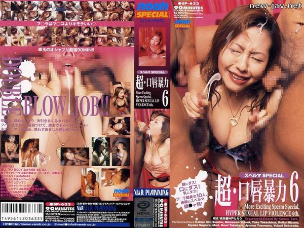 Cover [SP-633] Sperm SPECIAL Extreme Lip Violence 6