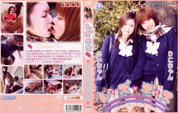 Cover [DLK-01] Lesbian Kissing High School Girls Forbidden Lesbian Chronicles. Riko, Rui