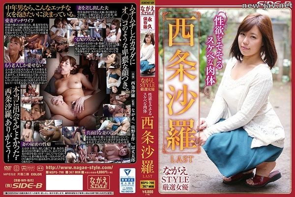 Cover [NSPS-798] Nagare STYLE Carefully Selected Actress Lewd Desire Lewd Body Saijo Sara LAST