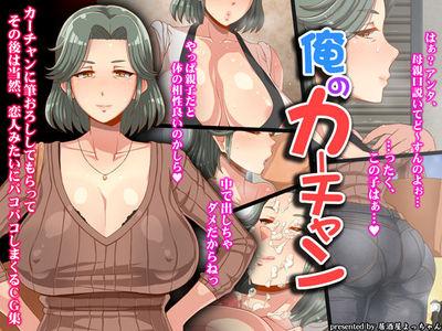 [Hentai CG] [Izakaya Yocchan (Enoshima Iki)] Ore no Kaa-chan [English] incest
