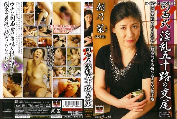 Cover [DGKD-175s] Mating Age Fifty Horny Kansai Formula