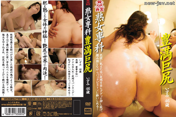Cover [KMDS-00005] Mature Woman Special Course – Plump & Juicy Big Ass