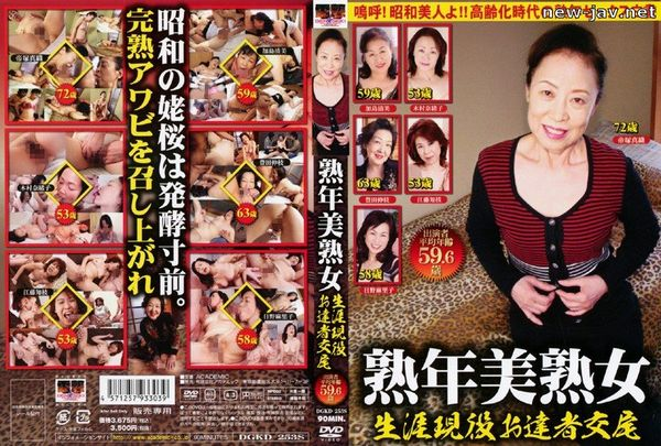 Cover [DGKD-253s] Glib Copulation Your Active Life Beautiful Mature Woman