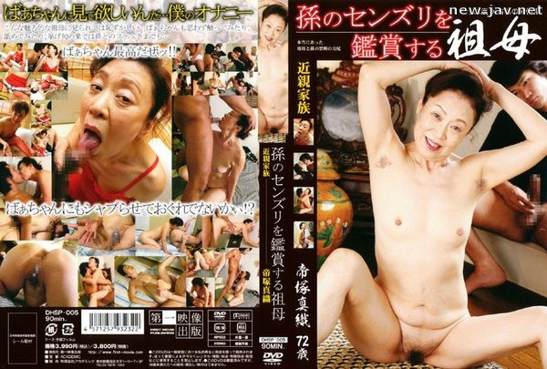 Cover [DHSP-005] Organization To Appreciate The True Mound Emperor Grandmother