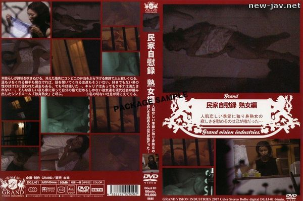 Cover [DGJJ-01] Mature Hen House Recording Masturbation