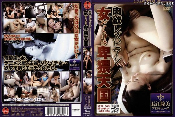 Cover [NSPS-043] Sex-Hungry Lesbian Series Obscene Heaven Full of Girls