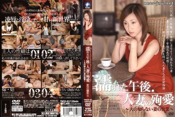 Cover [TNSD-02] Wet Afternoon – A Married Woman's Pure Love