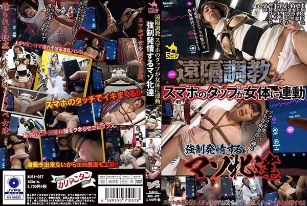 Cover [NUBI-027] Masochists Who Are Humiliated To Heat The Tap Of The Remote Training Smart Phone Linked To The Woman Body