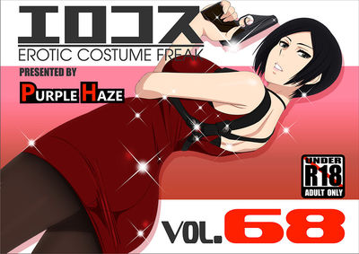 [Hentai CG] [Purple Haze (Lime)] EroCos Vol. 68 (Biohazard) cum on clothes