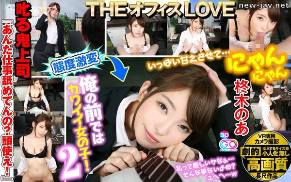Cover [GOPJ-177]【VR】 Akira Inoki – Dramatic high-quality Aoi Inoki THE office LOVE