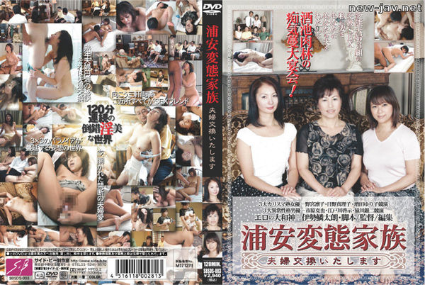 Cover [SBSDS-003] The Couple Will Exchange Transformation Urayasu Family