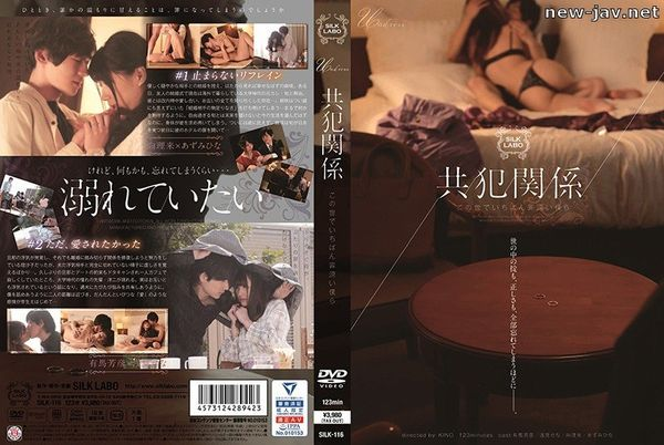 Cover [SILK-116] Complicity Relationship The Most Sinful People In This World