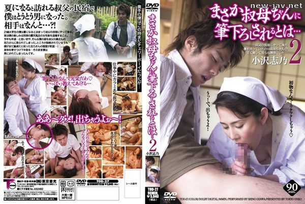 Cover [TOD-27] Uh Oh… Could My First Time is With My Aunt 2