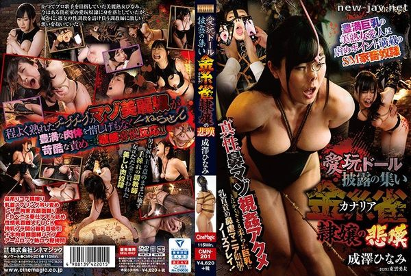 Cover [CMN-201] Gathering Of Petty Dolls Showing Grief Of Gold Mahjong Slaves Hinomi Narusawa