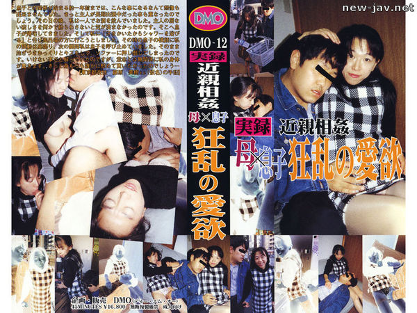 Cover [DMO-12] Real Footage: Fakecest Stepmother And Son Fakecest and Lust