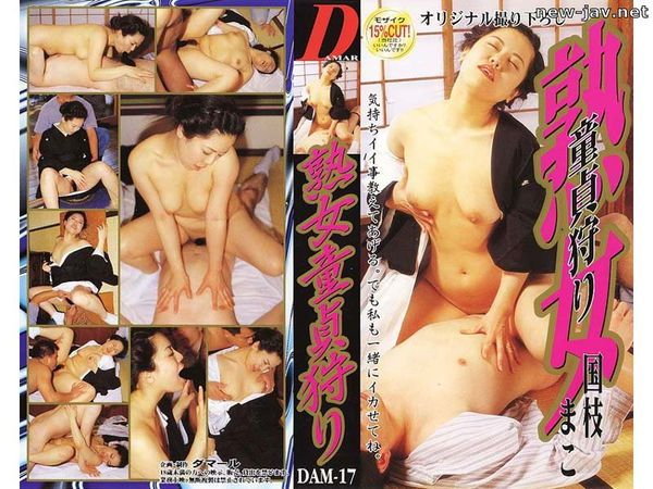 Cover [DAM-17] Mature Woman Hunting Cherry Boys Tamako Kunie